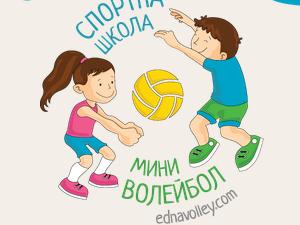 Спортна школа мини волейбол