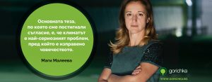 Разработка на сайт за НПО - как обновихме Горичка