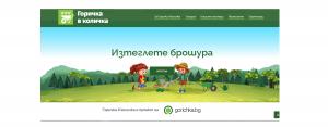 Горичка в количка - разработване на образователни материали за деца за гората и климата