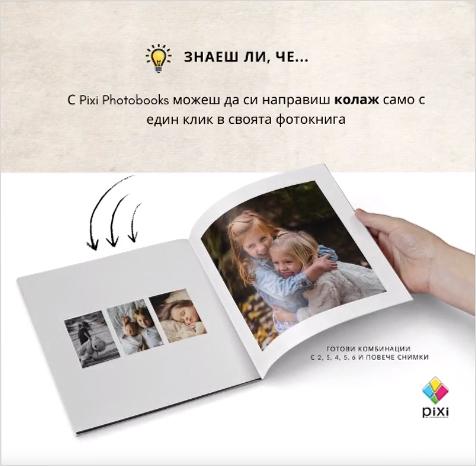 Pixi Photobooks - фотокниги за спомени и как помагаме на симпатични стартиращи  бизнеси - 3