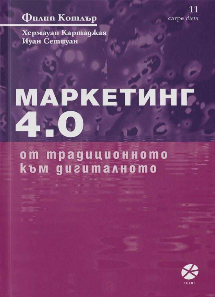 3 книги за маркетинг и комуникации в дигиталната епоха, които препоръчва Жюстин Томс
