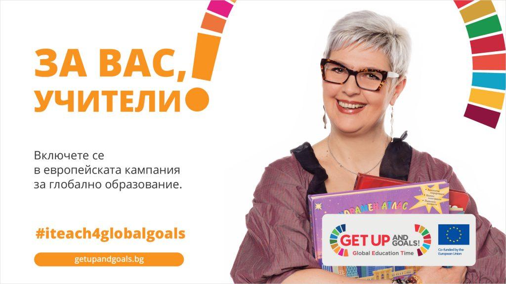 Сайт, социални канали, плакати и още за смислени каузи - разказваме как работим с GetUp and Goals - 3
