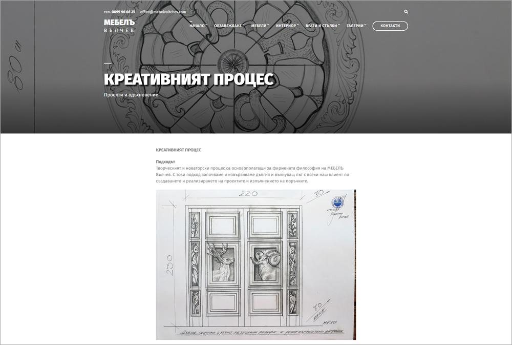 Мебелъ Вълчев или как помагаме за промотирането на нов сайт с минимален бюджет - 2