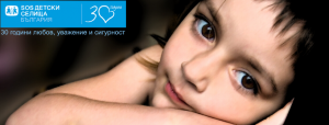 Честит празник за SOS Детски селища България #30ГодиниSOSДетскиСелищаБългария