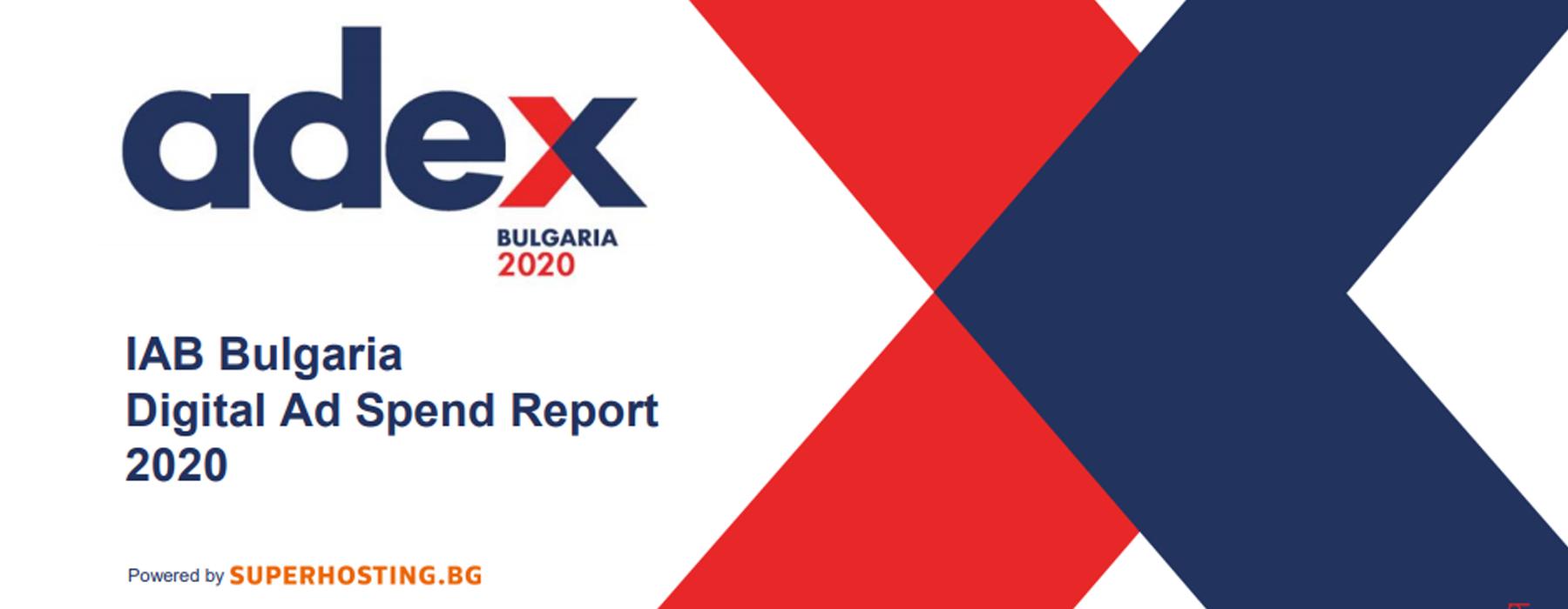 Онлайн рекламата - пазарни данни 2020 от IAB България