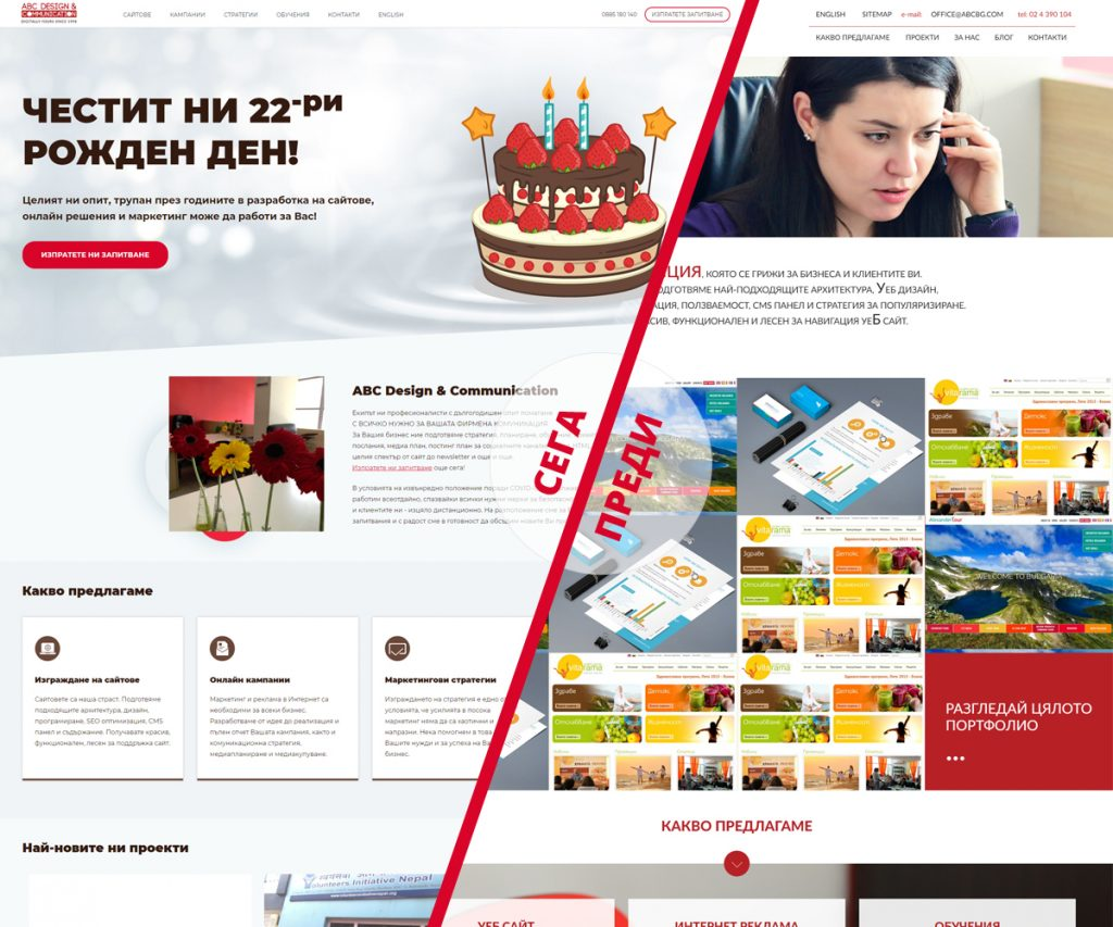 Редизайн на корпоративен сайт - изводите от подновяването на нашия уебсайт - 2