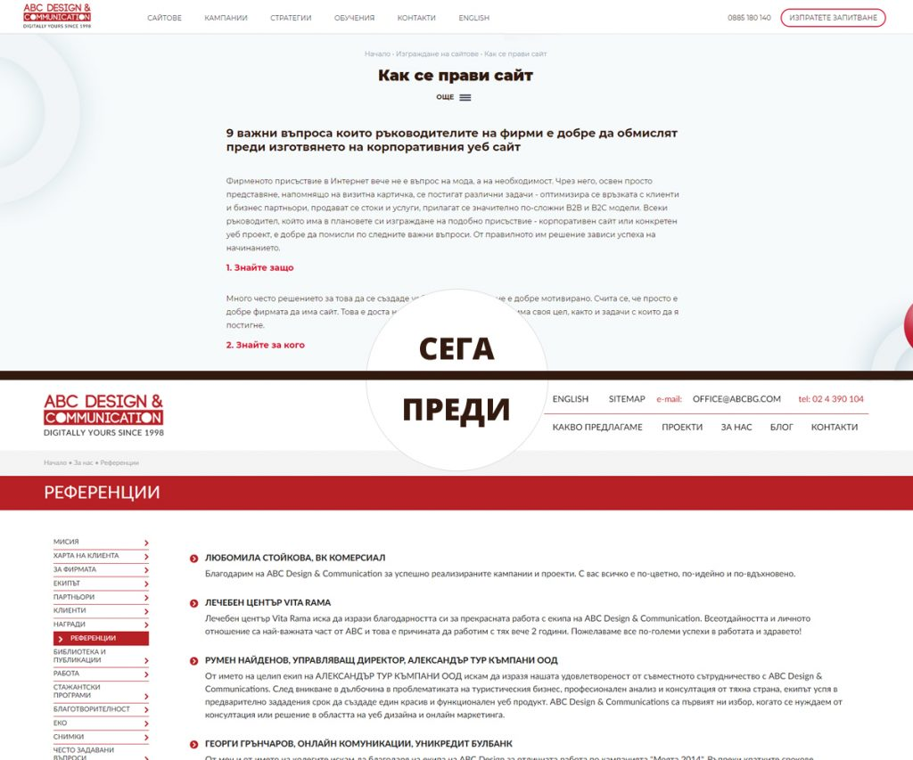Редизайн на корпоративен сайт - изводите от подновяването на нашия уебсайт - 3