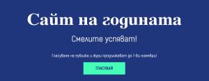 """Конкурсът """"Сайт на годината"""" 2021 г."""