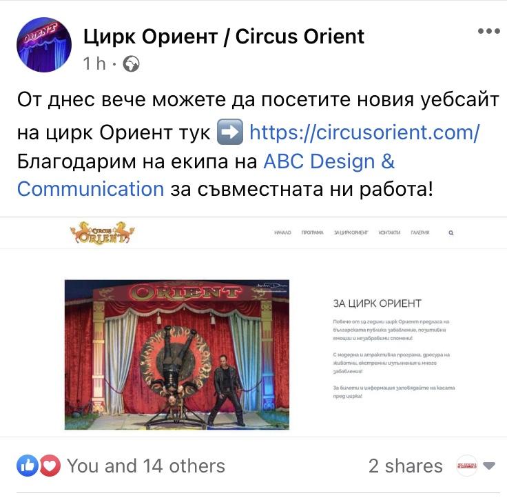 Как работим? Сайтът на Цирк Ориент 1