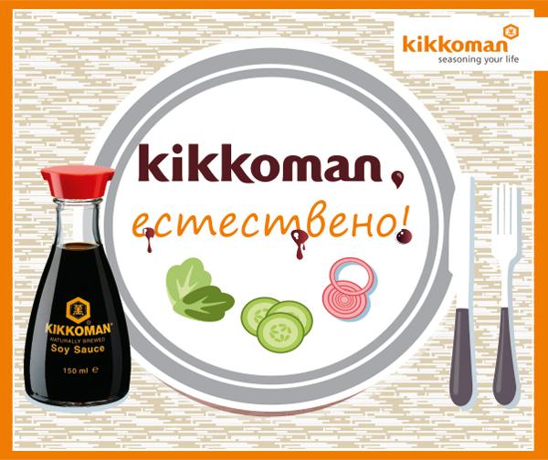 kikkoman_oishii