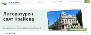 Как работим? - Долен Дунав – литературен свят на два бряга