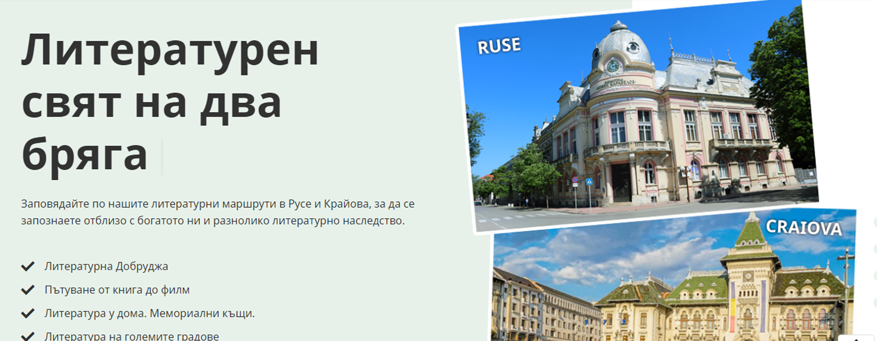 Как работим - Долен Дунав - литературен свят на два бряга