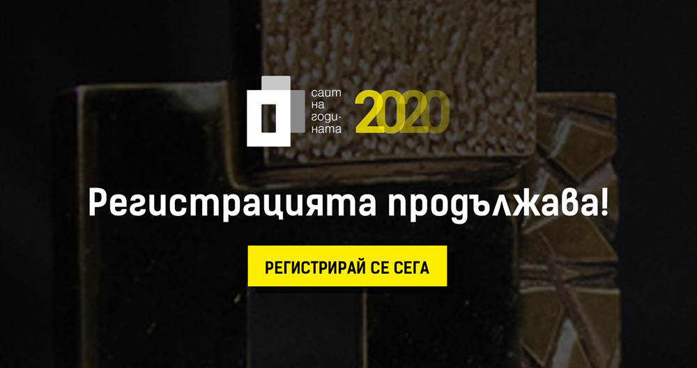 """Конкурсът """"Сайт на годината"""" 2020 г. - 2"""