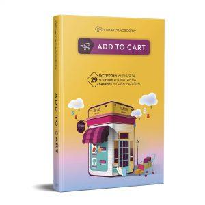 книга Add to cart
