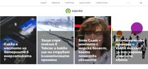 Разработка на сайт за НПО - как обновихме Горичка 1