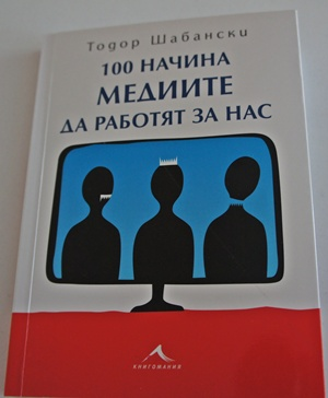 todor-shabanski-medii