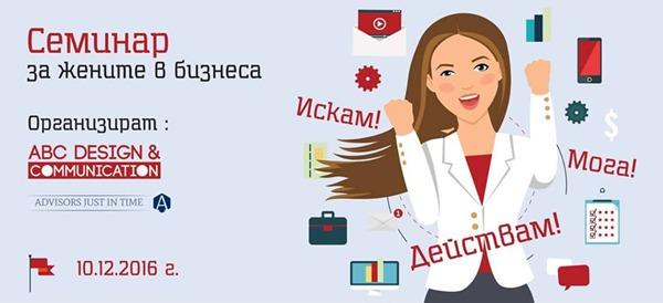 zhenite-v-biznesa-seminar-10-12-2016-01